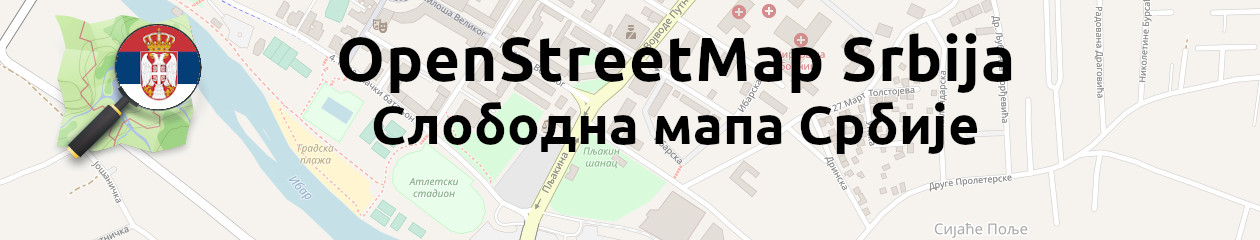 Open Street Map Србија